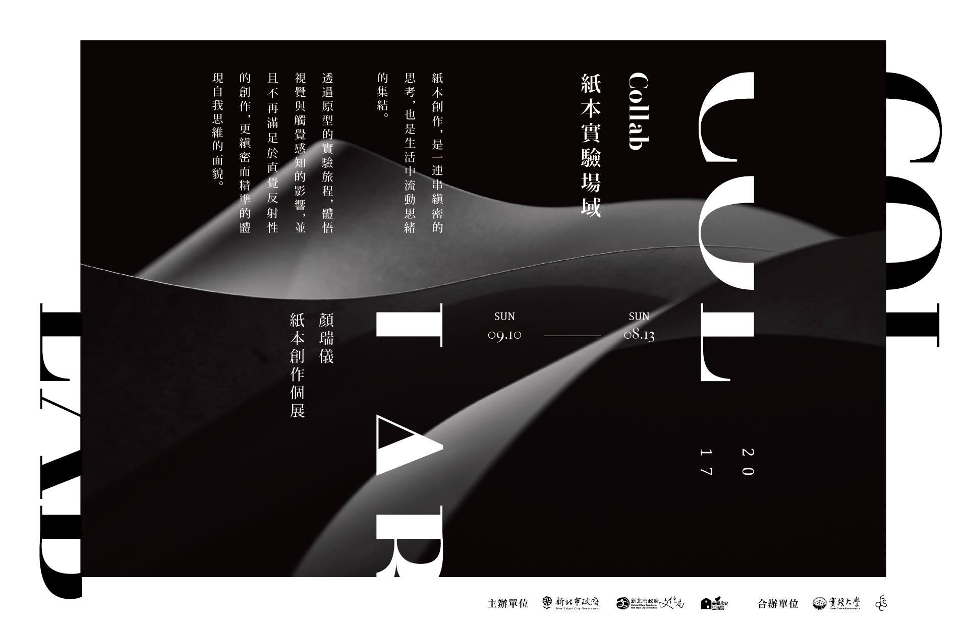 Collab - 顏瑞儀紙本創作個展