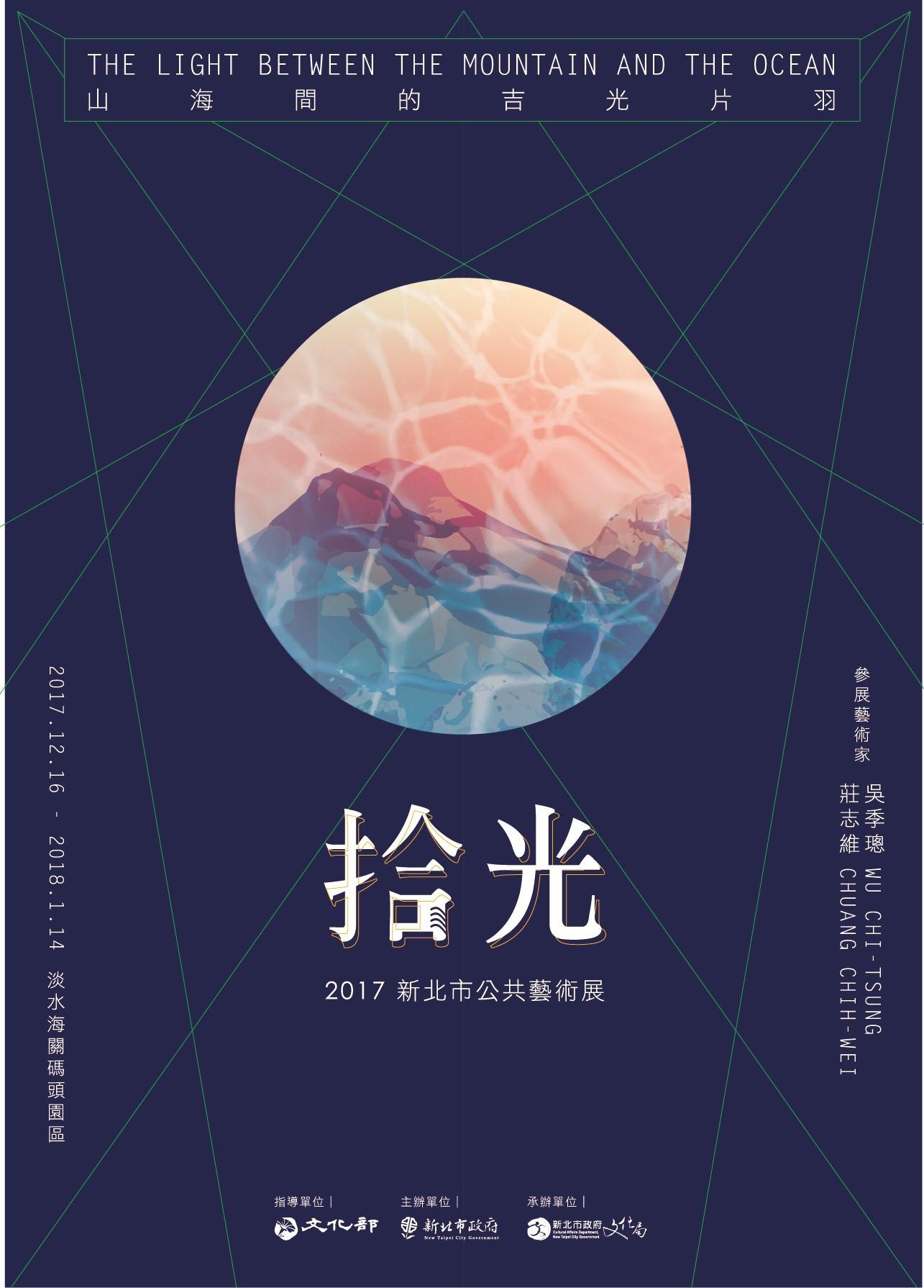 拾光—2017新北市公共藝術展