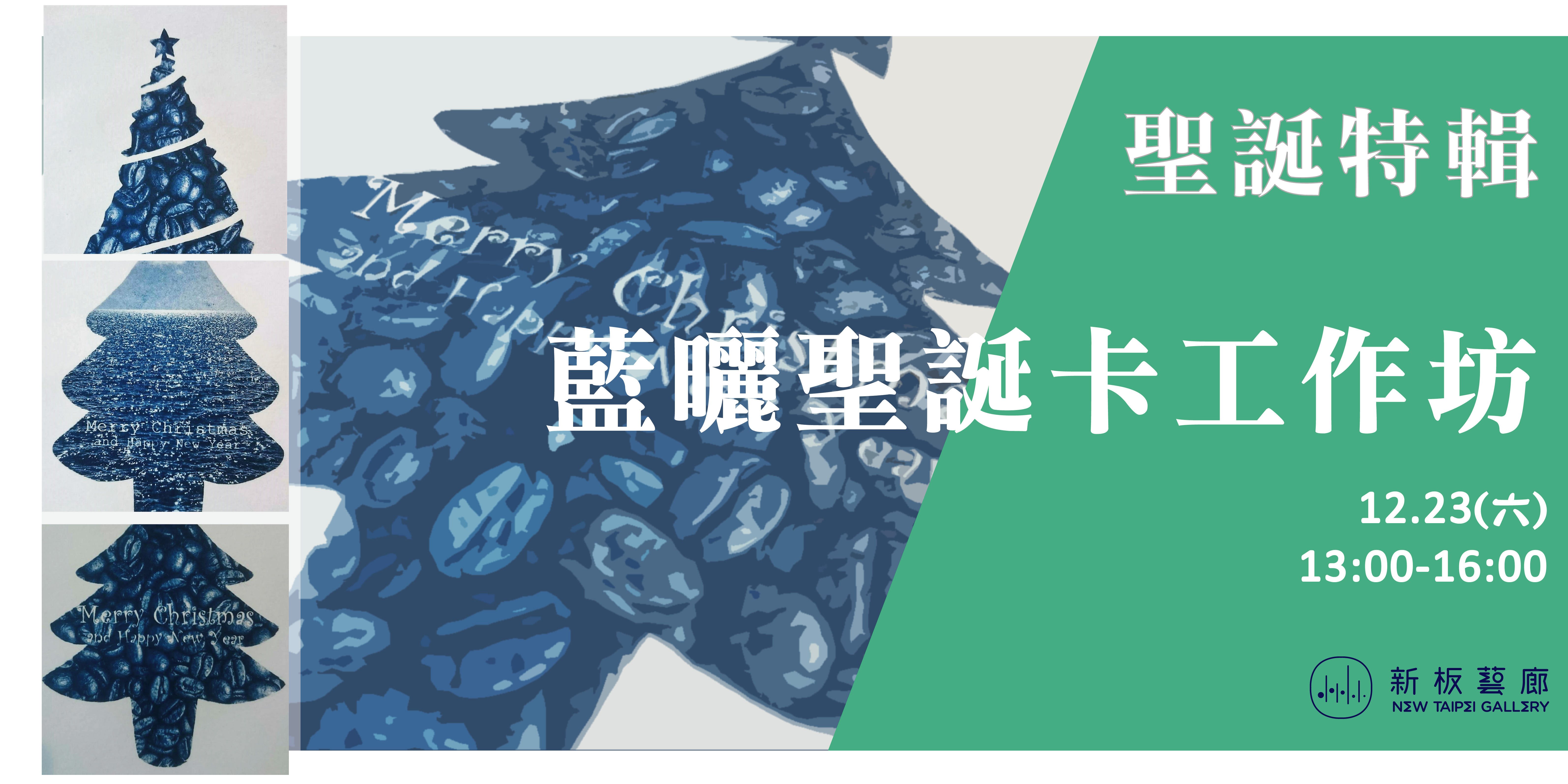 修光補影-聖誕特輯:藍曬卡片DIY