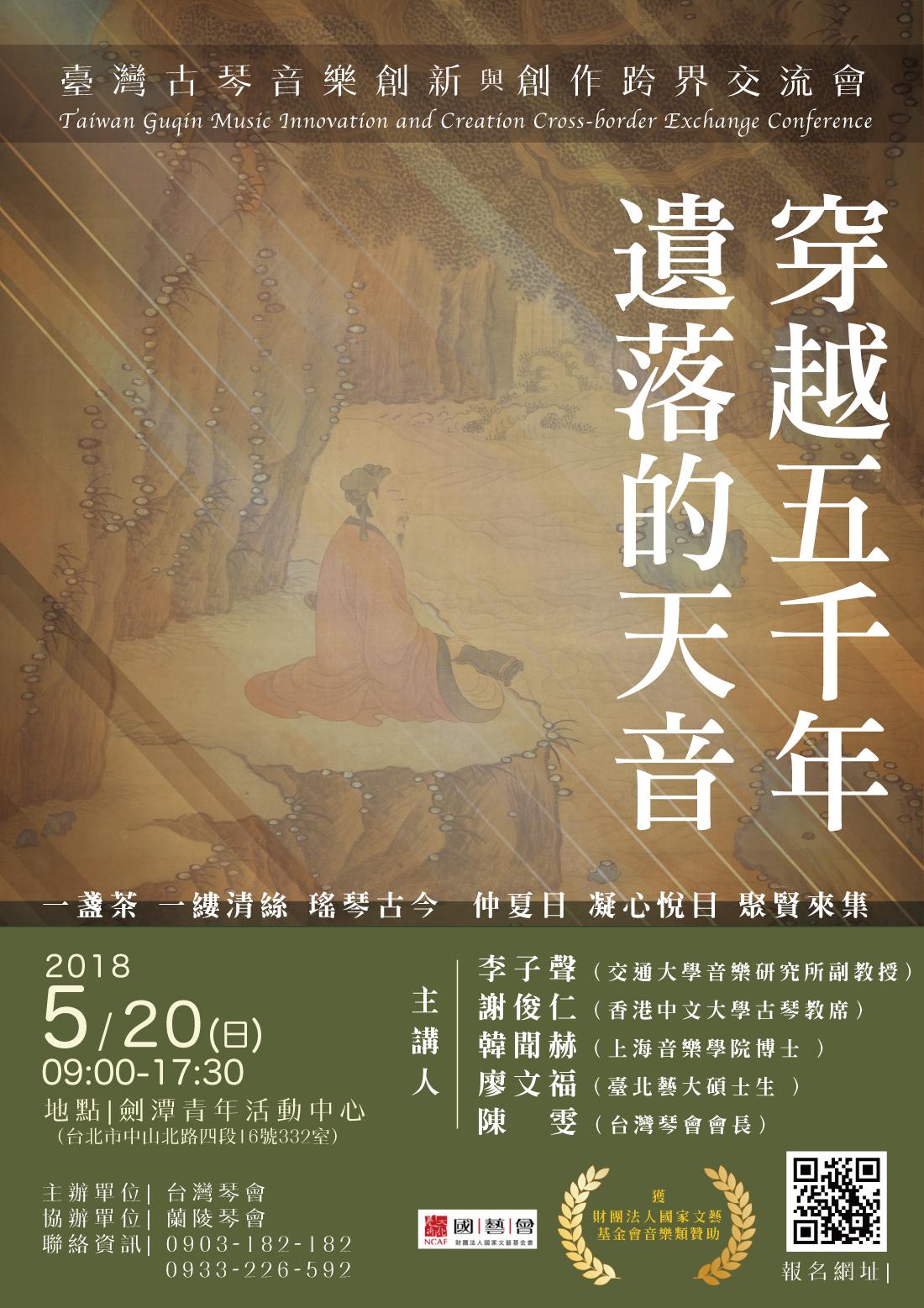 「穿越五千年.遺落的天音」臺灣古琴音樂創新與創作跨界交流會