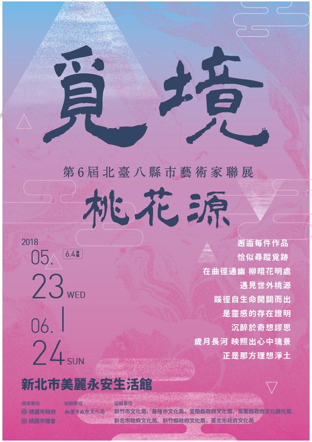 【覓境‧桃花源】第6屆北臺八縣市藝術家聯展