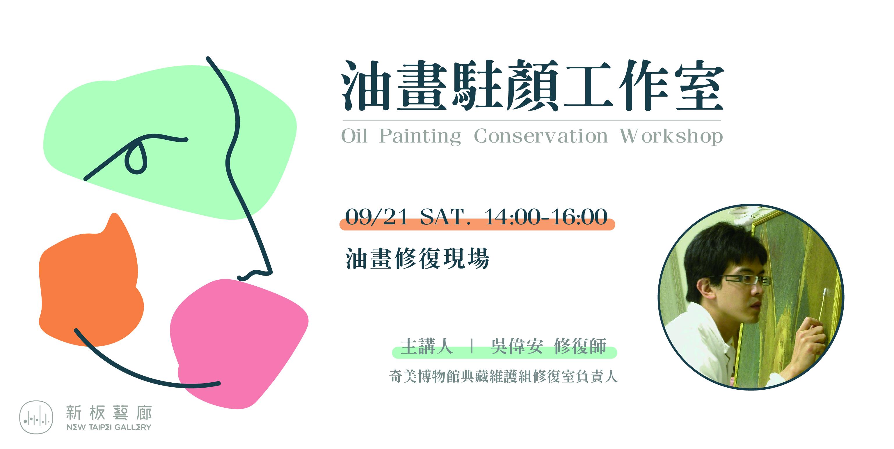 油畫駐顏工作室-油畫修復現場(講座)