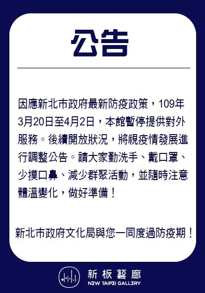 【防疫重要公告】因應新北政府最新防疫政策,109/03/20-04/02本館暫停提供對外服務。